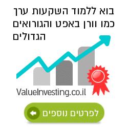 קורס השקעות ערך