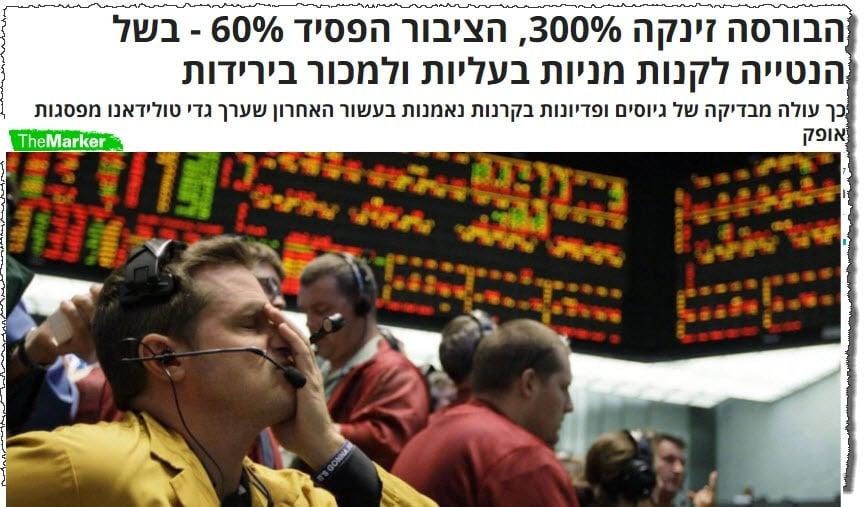 מפחדים מהמשך ירידות בשווקים? כך תצלחו את המפולת בלי למכור אפילו שקל אחד מהתיק